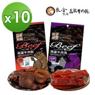 【金門良金牧場】高粱牛肉乾/牛肉角/豬肉乾任選10袋(100g/袋)
