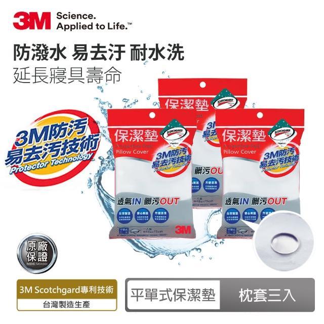 【3M】原廠Scotchgard防潑水保潔墊枕頭套(平單式