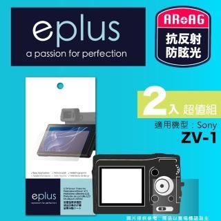 【eplus】光學專業型保護貼2入 ZV-1