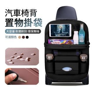 【雙11限定-ANTIAN】汽車多功能置物架車用餐桌 後座椅背置物掛袋 車載置物袋(耐磨皮質收納袋 儲物架)