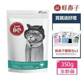 【Good Noze 鮮鼻子】格萊迪夫人放牧羊肉+雞肉 冷凍乾燥生肉貓糧350g +送同品項體驗包20gx3(公司貨)