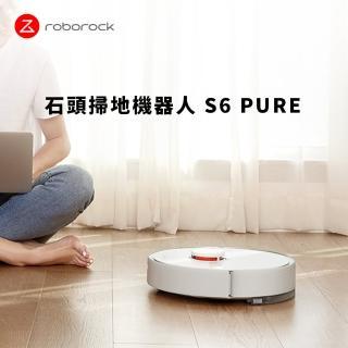 【Roborock 石頭科技】石頭掃地機器人二代 S6 Pure(小米生態鏈-台灣公司貨)