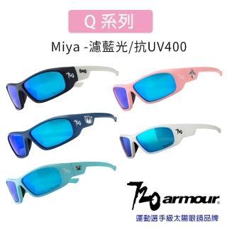 【720 armour】Miya 抗藍光/抗UV400/多層鍍膜/兒童太陽眼鏡-粉彩色系(適合戶外運動/滑步車/滑板車)