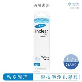 【花美水】Inclear 一次性私密淨化凝膠(3入)
