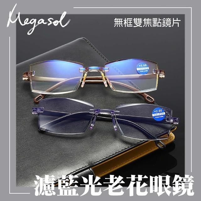 【MEGASOL】抗UV400濾藍光超輕無框平光/雙焦點老花眼鏡(經典中性平光/雙焦點老花-809)/
