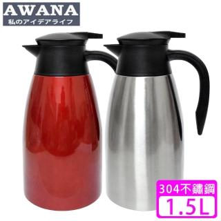 【AWANA】不鏽鋼#304樂活真空保溫壺(1.5L)