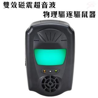 【金德恩】雙效磁震超音波物理驅逐驅蟲驅鼠器/特殊光波(出清.SALE)