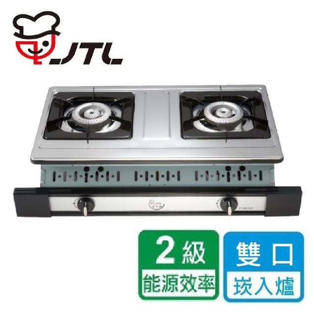 【喜特麗】JT-GU210S_雙口嵌入爐(北北基含基本安裝)/