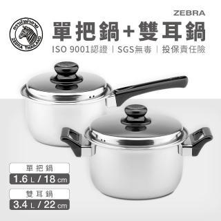 【ZEBRA 斑馬牌】湯鍋-雙鍋組 / 單把18+雙耳22(304不鏽鋼 附蓋 湯鍋 牛奶鍋)