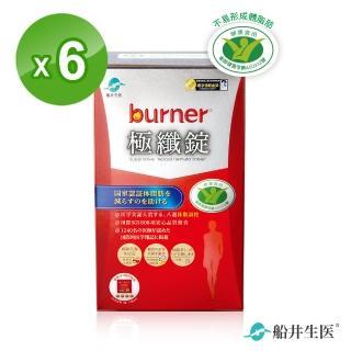 【船井burner倍熱】減少體脂肪認證-船井健字號極纖窕戰組(快速)
