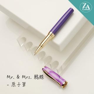 【ZA Zena】Mr. & Mrs. 鶼鰈系列-袖珍型筆蓋原子筆 禮盒 / 紫絹(畢業禮物)