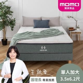 【HOLD-ON】舉重床 重乳版(可試睡100晚、10年全床保固的重量級好床 頂規4H級硬式獨立筒 - 單人加大3.5尺)