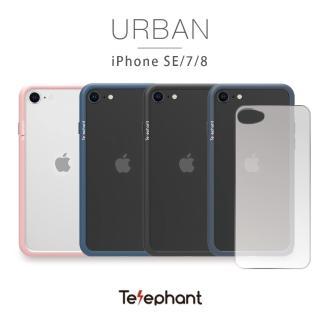 【太樂芬Telephant】iPhoneSE/7/8 簡約款抗汙防摔手機殼(霧面背蓋版)