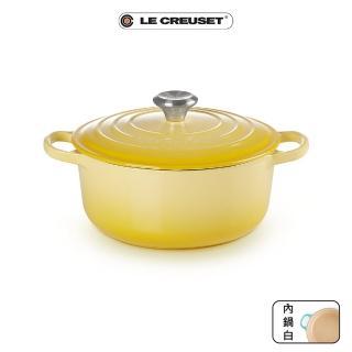 【Le Creuset】琺瑯鑄鐵典藏圓鍋 24cm(閃亮黃-鋼頭)