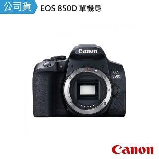 【Canon】EOS 850D 單機身組(公司貨)