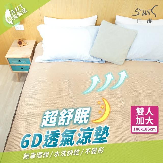 【日虎】MIT超舒眠6D透氣涼墊-雙人加大二入組(可水洗