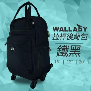 【WALLABY】18吋素色大容量拉桿後背包 黑色 HTK-94223-18BK