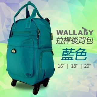 【WALLABY】20吋素色大容量拉桿後背包 藍綠 HTK-94224-20TL