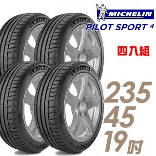 【Michelin 米其林】PILOT SPORT 4 PS4 運動性能輪胎_四入組_235/45/19(車麗屋)