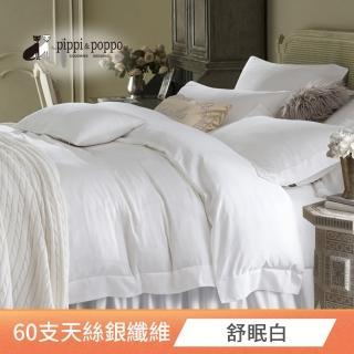【pippi & poppo】60支100%天絲銀纖維 四件式兩用被床包組 素色系列-多款任選(特大)