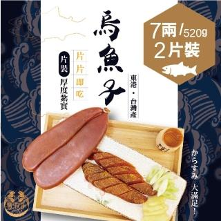 【豐收年】日曬熟成度第一名野生黃金烏魚子 7兩2片(約250g/片 共約500g)