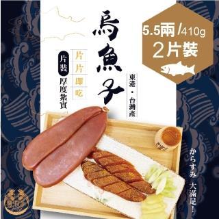 【豐收年】日曬熟成度第一名野生黃金烏魚子 5.5兩2片(約215g/片 共約430g)