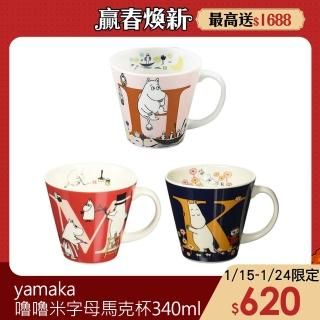 【yamaka】MOOMIN嚕嚕米英文字母馬克杯(340ml)