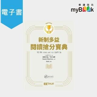 【myBook】New TOEIC新制多益閱讀搶分寶典(隨附文章音檔)(電子書)