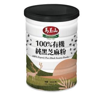【馬玉山】100%有機純黑芝麻粉(400g/罐)