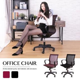 【韓菲】亞曼達美型強力特網辦公椅DIY-57x55x90~100cm(兩色可選)