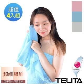 【TELITA】超細纖維瞬間吸水擦髮巾/毛巾(4入組)
