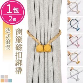 【巴芙洛】法式浪漫窗簾磁扣綁帶1包2條(1包2條綁帶/窗簾/磁扣/防水/耐用)
