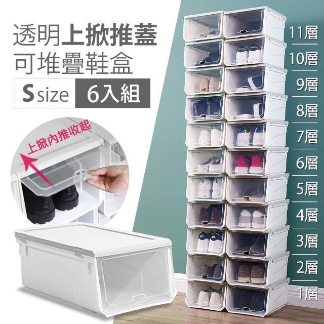 【Mr.Box】超耐重組合式透明掀蓋可加疊鞋盒收納箱(小款6入-灰白)/