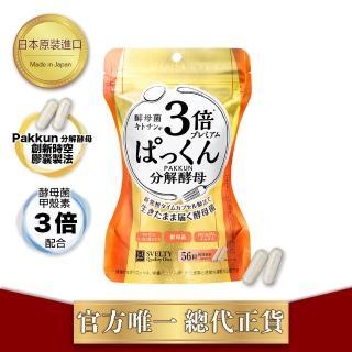 【官方直營SVELTY絲蓓緹】56顆 Pakkun3倍分解酵母膠囊(加強幫助消化)