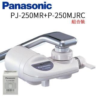 【Panasonic 國際牌】水龍頭式除菌型淨水器組合(PJ-250MR+P-250MJRC)