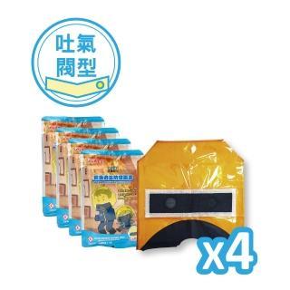 【正德防火】精緻型防煙/防火面罩X4入組(吐氣閥型)
