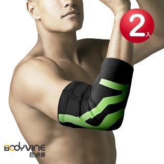 【BodyVine 巴迪蔓】束健 超薄貼紮 護肘PLUS 三色任選_2入一組(透氣彈性貼紮 穩固肘關節)