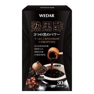【Wedar 薇達】熟黑酢(30顆/盒)