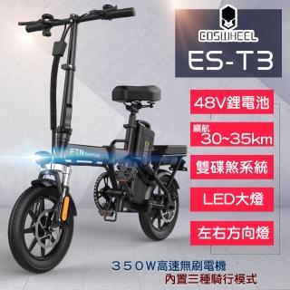 【e路通】ES-T3 48V 鋁合金 鋰電 10AH 定速 LED燈 摺疊電動車(電動自行車)