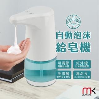 【meekee】自動感應泡沫洗手機/給皂機