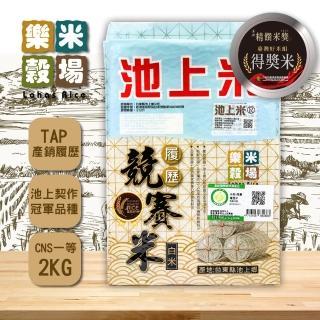 【樂米穀場】台東池上競賽履歷米2kgX3(台梗二號冠軍品種)