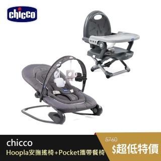 【Chicco】Hoopla可攜式安撫搖椅+Pocket snack攜帶式輕巧餐椅座墊(月牙灰)