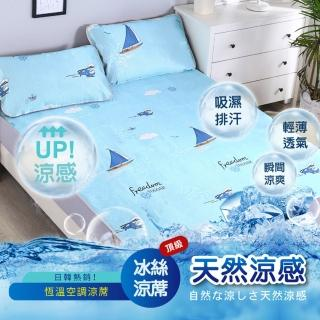【DaoDi】全新頂級超涼爽冰絲涼蓆(尺寸雙人加大:床墊x1+枕套x2/組多款任選)/