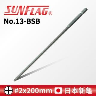 【SUNFLAG 新龜】附磁十字起子頭 #2x200mm(No.13-BSB)