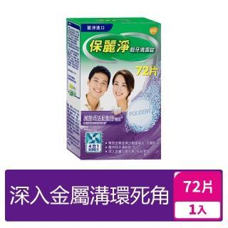 【保麗淨-局部】假牙清潔錠