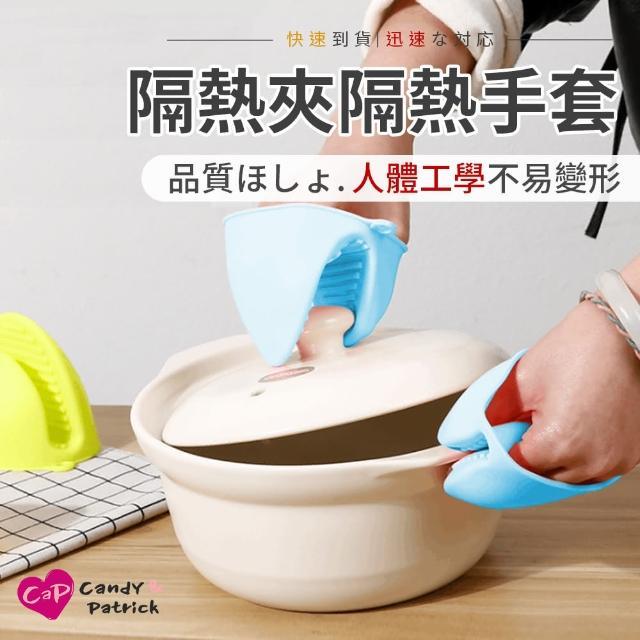 【Cap】掛勾式防滑矽膠隔熱夾隔熱手套(2入/組)/