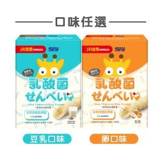 【小兒利撒爾】乳酸菌夾心米果(兒童益生菌/寶寶米棒餅乾輔食/幼兒營養零食副食品)