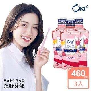 【Ora2 愛樂齒】me 淨白清新漱口水460mlx3入(清香蘋果)