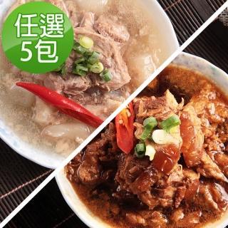 【新興四六一】紅燒/清燉軟骨肉-225公克-任選5包組