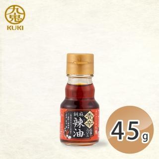 【日本九鬼】香辛胡麻辣油45g(百年芝麻製品專家)